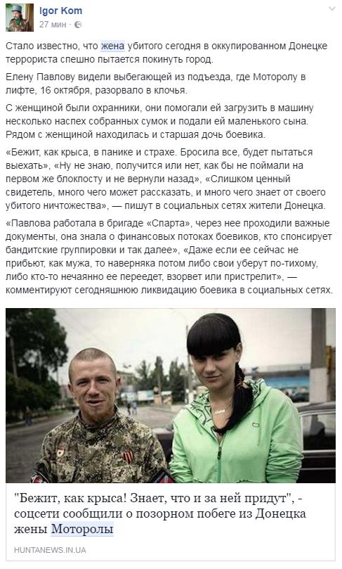 Жена Моторолы уезжает из Донецка