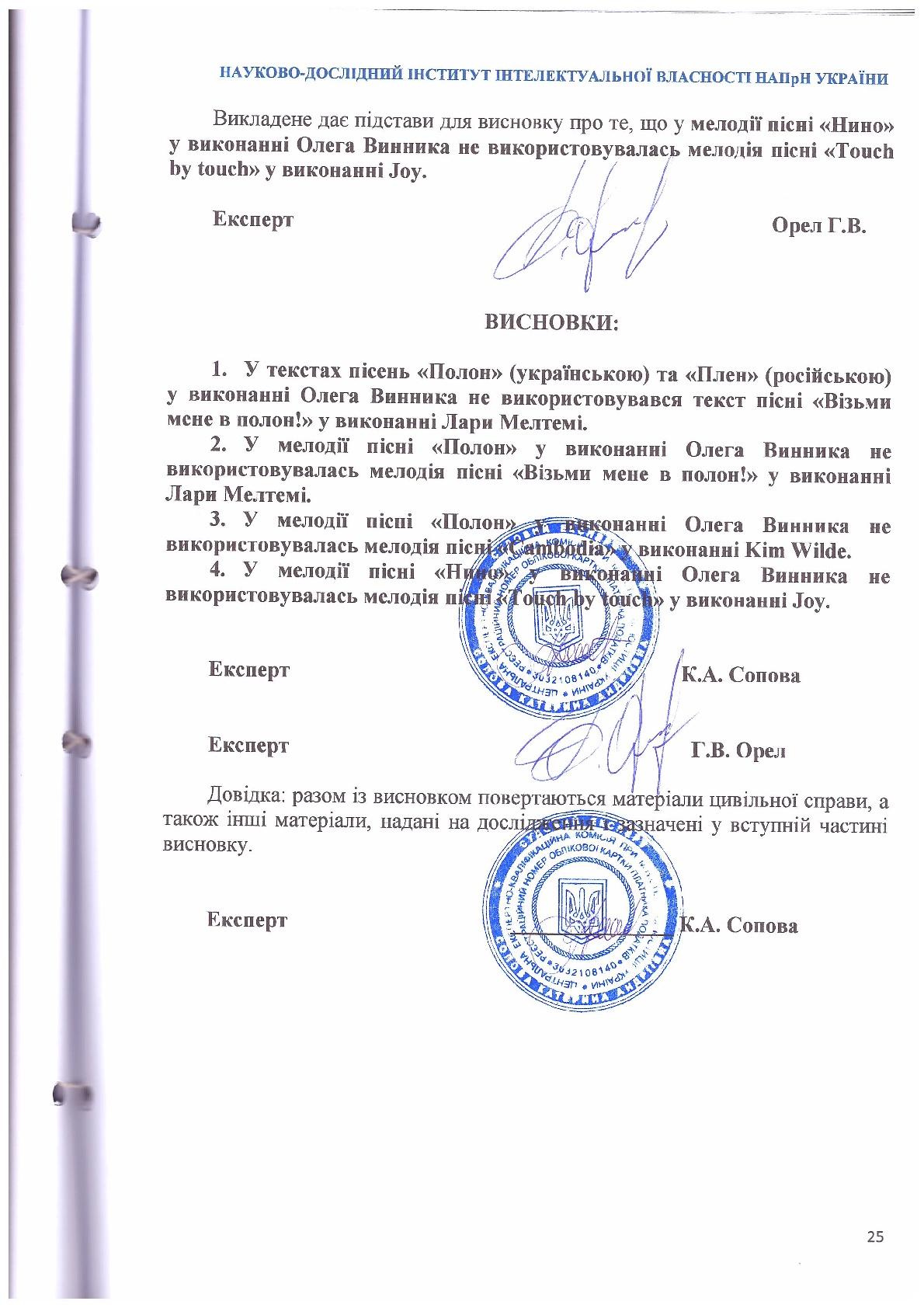 """""""Я чесний артист"""": Олег Винник прокоментував скандал з плагіатом"""