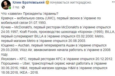 """""""Что завели президенты"""": в сети вспомнили, как в Украине появлялись иностранные компании"""