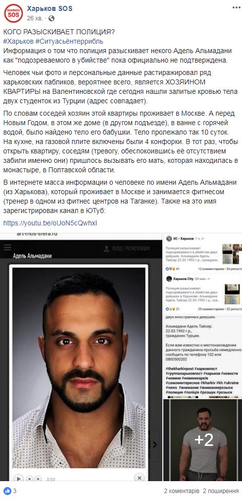 Появилось фото фигуранта в деле об убийстве харьковских студенток