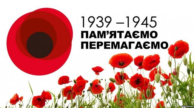 9 травня - День перемоги