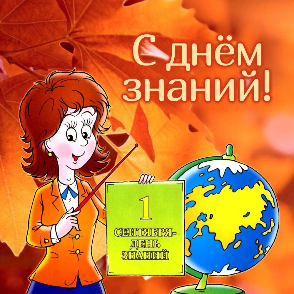 Первое сентября поздравления с днем знаний в картинках