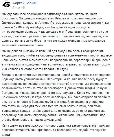 З'явилися нові подробиці про зрив концерту Бабкіна у Львові