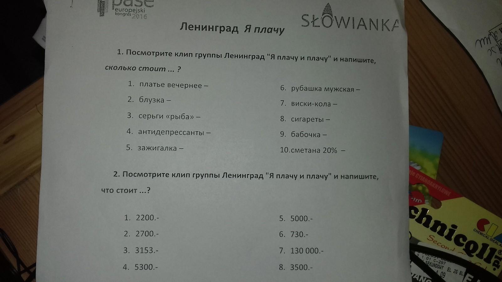 Задание по русскому языку