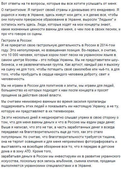 Бабкін відверто пояснив свої концерти в Криму і РФ