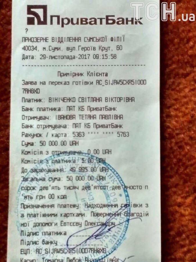 ДТП у Харкові: дві сім'ї повернули компенсацію від матері Зайцевої (фото)