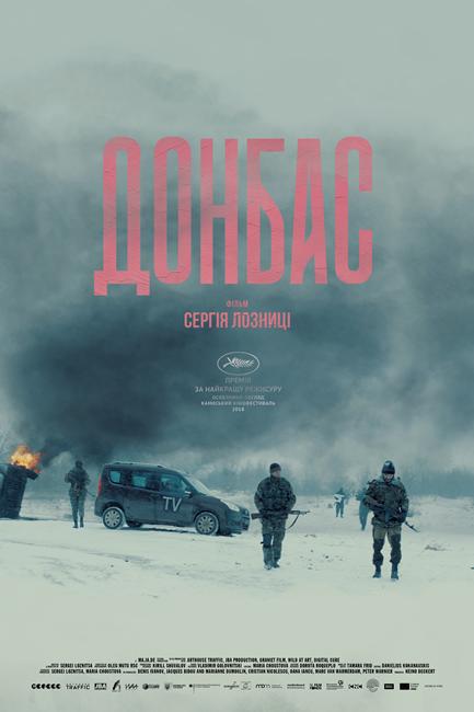 """Назван фильм, который поедет от Украины на """"Оскар"""""""