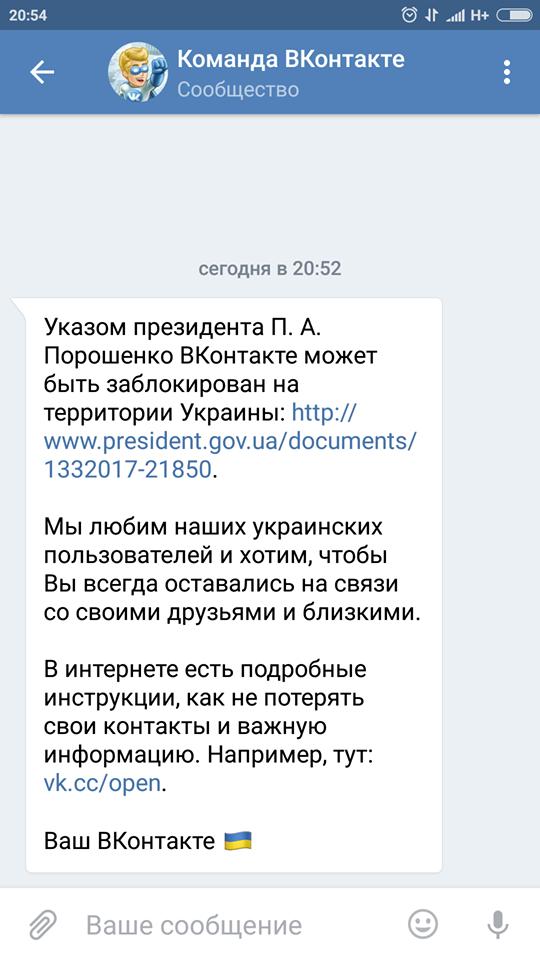 Украина пересмотр инструкций