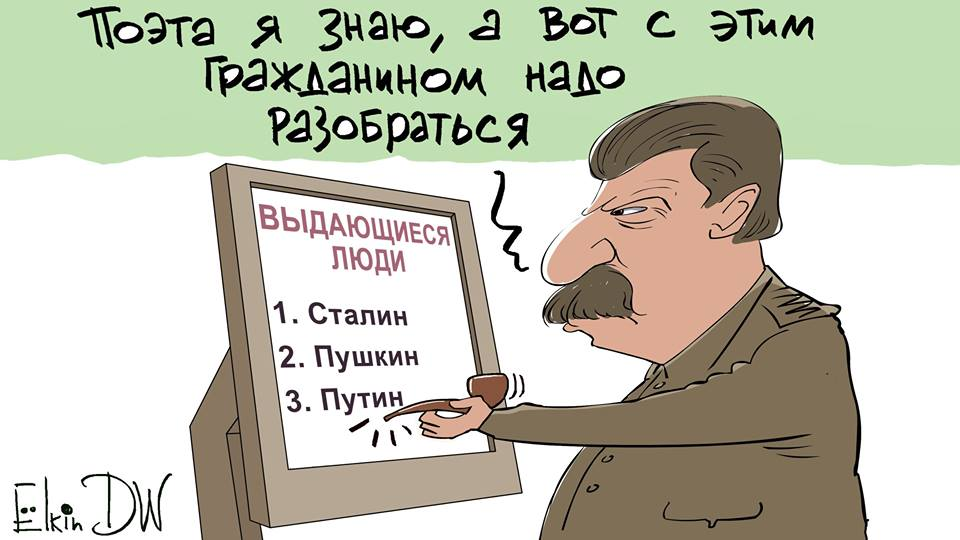 поэт карикатура