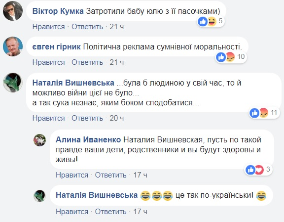 Партийная символика на освященных пасках возмутила украинцев