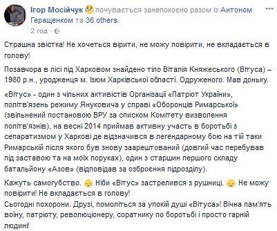 """""""Страшна звістка"""": Відомого активіста знайшли мертвим під Харковом"""