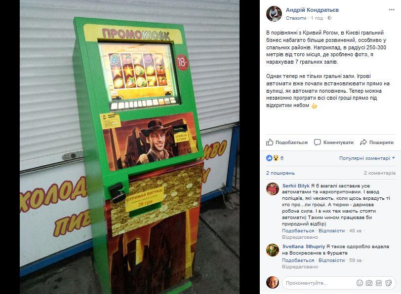 Кривой рог убийство игровые автоматы игровые автоматы за деньгиonline