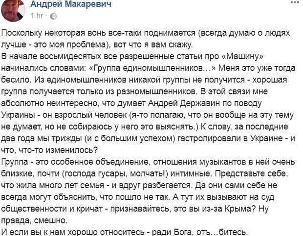 """""""Сморід все-таки піднімається"""": Макаревич жорстко відповів на критику групи через """"пропутінського"""" клавішника"""