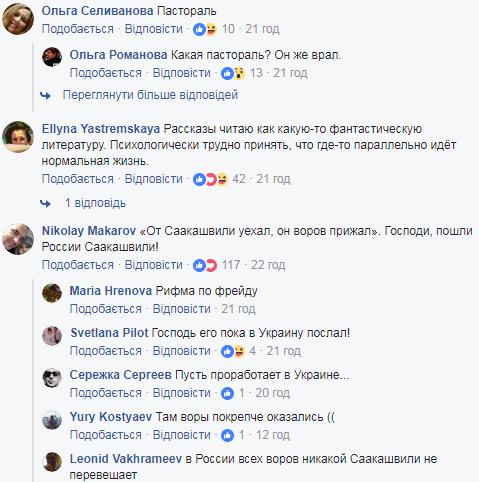 """""""Як у казці. Але не про нас"""": в мережі бурхливо обговорюють розповідь росіянки про в'язниці Франції"""