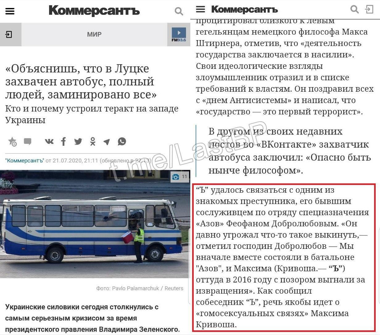 Перебрехали самі себе: В Росії зганьбилися з фейком про терориста з Луцька
