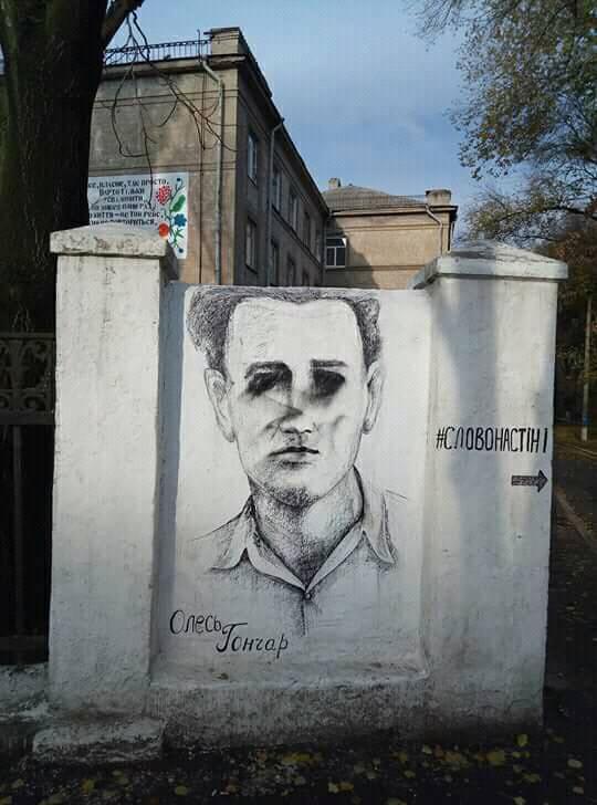 У Дніпрі вандали понівечили портрет Олеся Гончара (фото)