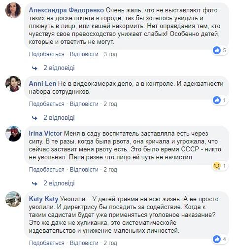 Кормила до рвоты: в детском саду Одессы разоблачили воспитательницу-садистку