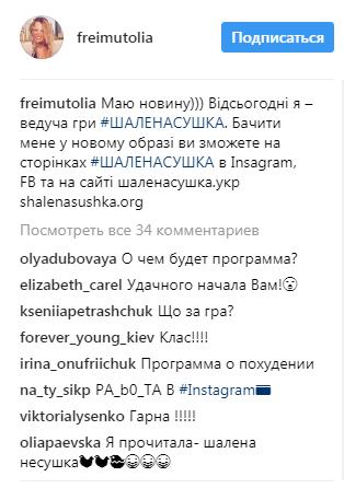 Оля Фреймут вразила фанів відвертим образом