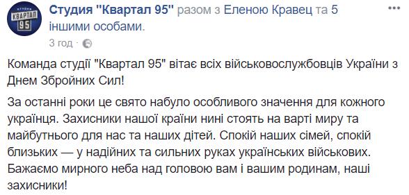 """""""Пам'ятайте, що вас чекають додому"""": """"Квартал 95"""" привітав українських військових зі святом"""