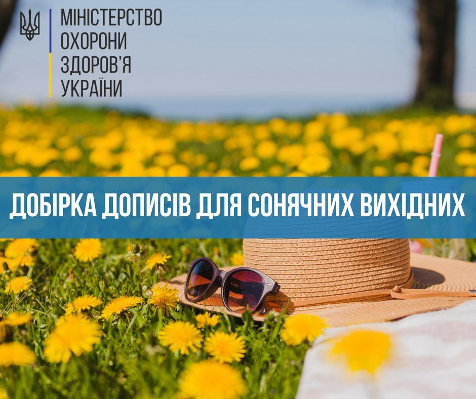 """""""Жаркие"""" советы от Супрун: как защитить себя в летний зной"""