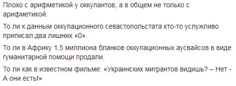 """""""Українських мігрантів бачиш?"""": у мережі викрили черговий фейк російської пропаганди"""