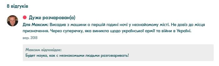 """""""Будет наука!"""" Водитель с BlaBlaCar высадил пассажирку ночью из-за конфликта по поводу России"""