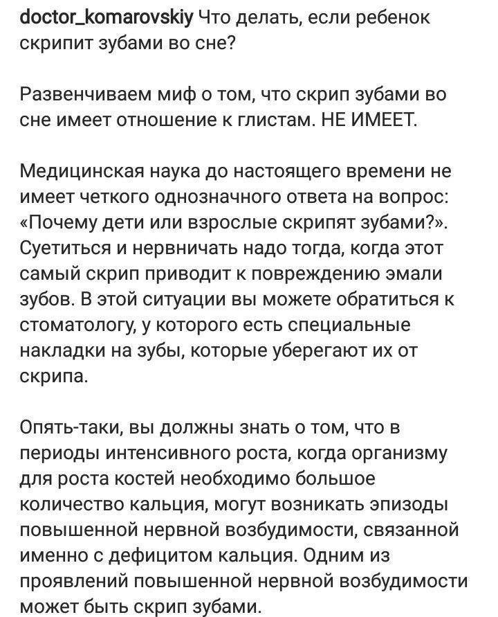 Комаровский рассказал, что делать, если ребенок скрипит зубами во сне