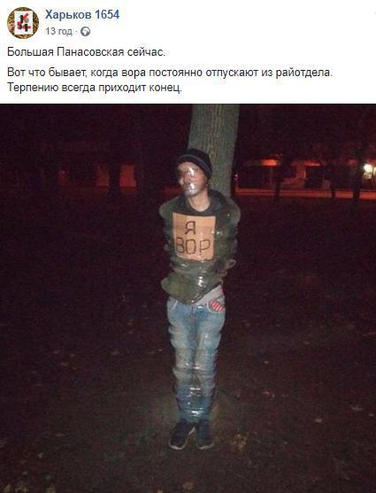 """""""Терпению всегда приходит конец"""": в Харькове вора примотали скотчем к дереву"""