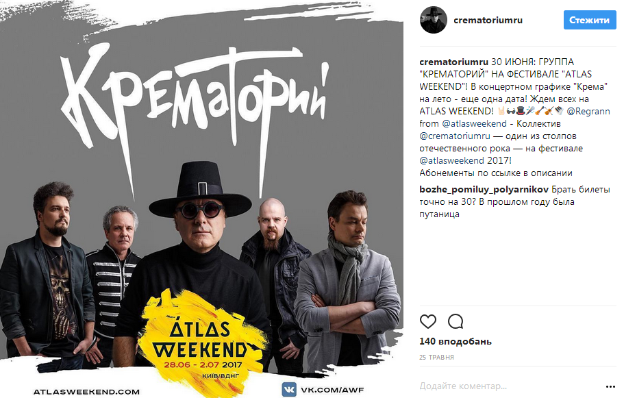 Гурт «Крематорий» зібрався вКиїв після концерту уанексованому Криму