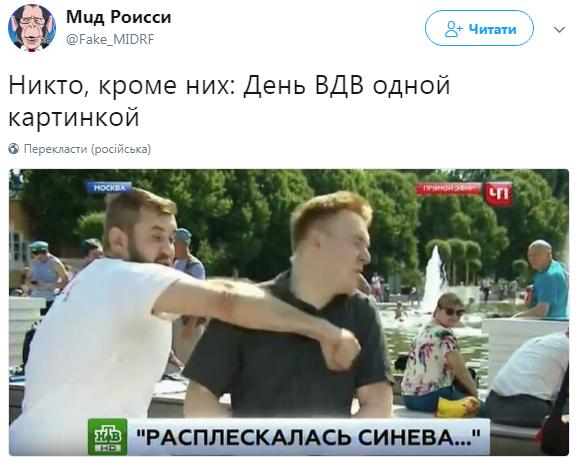 П'яний ВДВшник побив журналіста НТВ упрямому ефірі