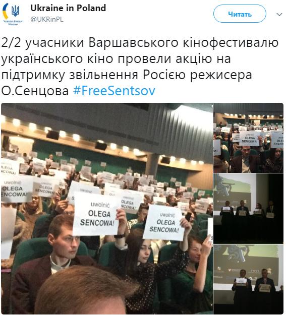 Кінофестиваль у Варшаві розпочався закликом звільнити Сенцова