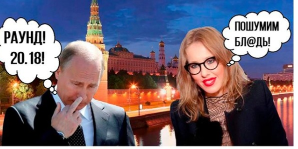 """Собчак показала смішні фотожаби про своє """"президентство"""""""