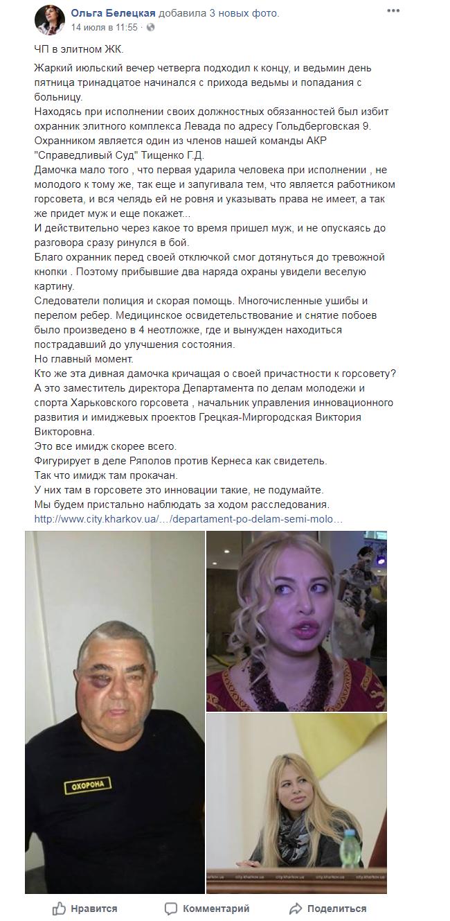 Подчиненные Кернеса сломали челюсть и ребра 72-летнему пенсионеру, – СМИ