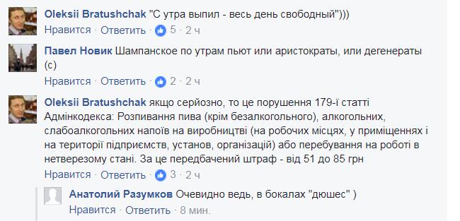 Тимошенко с шампанским