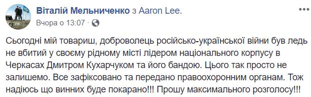 Саме так воювали наші діди проти фашистів, - Гриценко прокоментував звинувачення Слідкому РФ у тероризмі - Цензор.НЕТ 5943