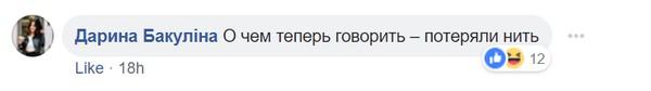 """""""Плюшки - не плюшки, чівава - не любов"""": в мережі розкрили """"альтернативний"""" сенс пісні """"Вахтерам"""""""