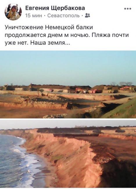 """""""Это продолжается днем и ночью"""": в сети показали, как оккупанты уничтожают пляж в Крыму"""
