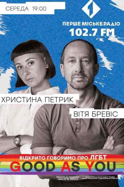 На одесском радио появилась программа о представителях ЛГБТ-сообщества