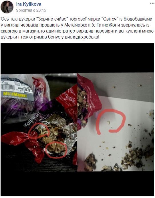 """Під Києвом в цукерках з супермаркету знайшли неприємний """"сюрприз"""""""