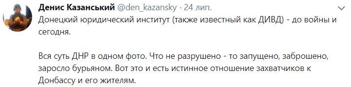 """""""Вся суть """"ДНР"""" в одном фото"""": в сети сравнили Донецк до войны и сегодня"""
