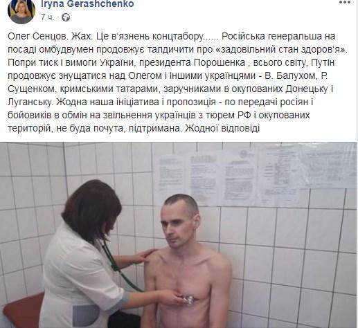 """""""Это узник концлагеря"""": в Раде отреагировали на шокирующий вид Сенцова"""