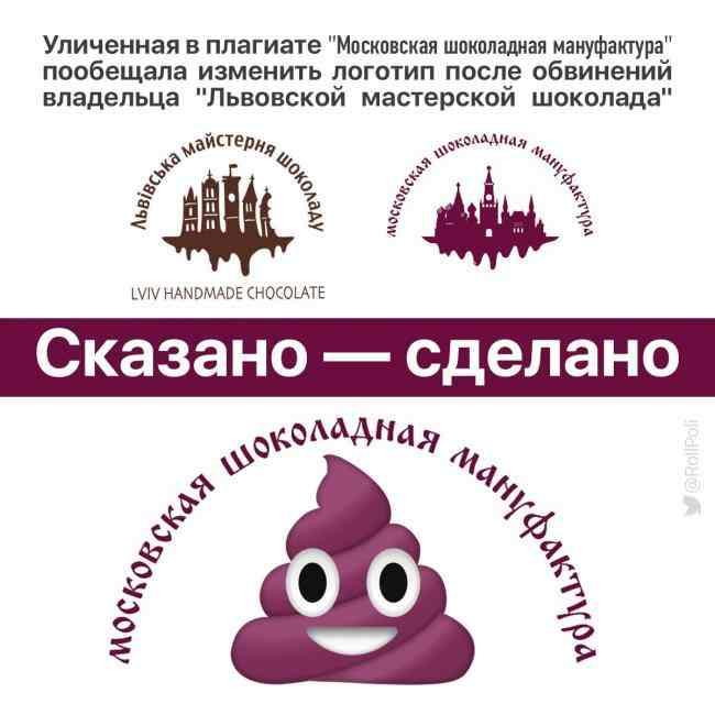 """""""У кого теперь будете воровать?"""" В России признались, что украли логотип """"Львівської майстерні шоколаду"""""""