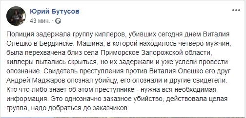 Действовала группа: полиция задержала убийц Виталия Олешко