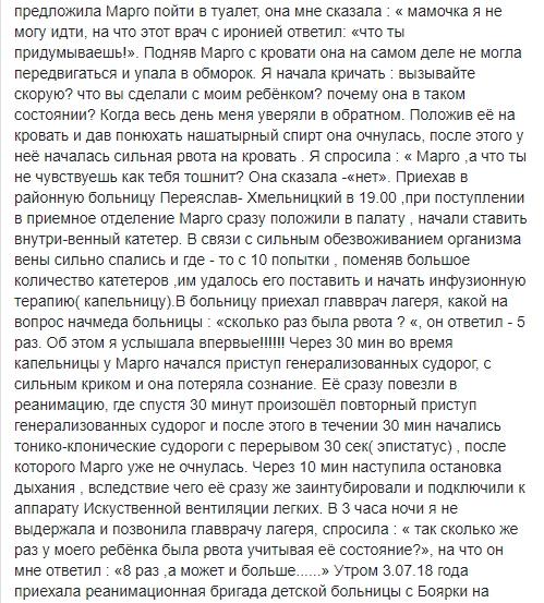 """Отдых ценою в жизнь: мама пострадавшей девочки в лагере """"Славутич"""" рассказала всю правду о трагедии"""