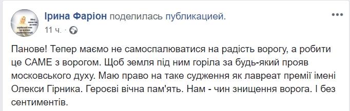 """Фарион призвала сжигать людей за проявление """"московского духа"""""""