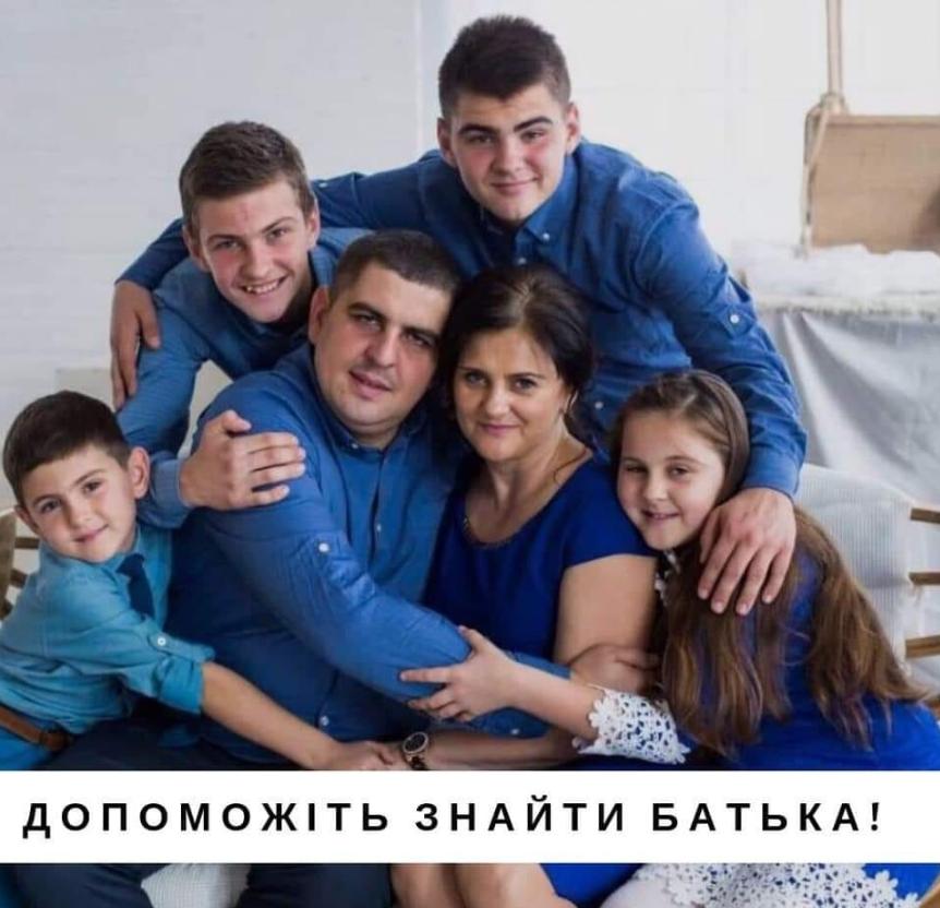 Помогите найти! На трассе Киев-Львов пропал многодетный отец