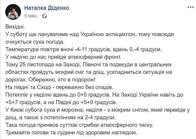 """""""Атмосферний фронт"""": синоптик попередила про потепління на вихідних"""