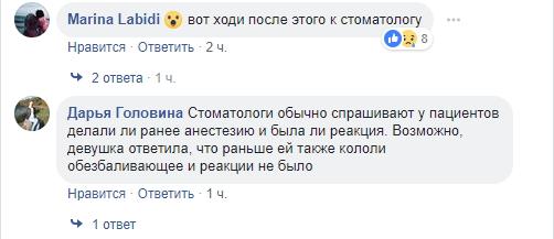 В Киеве на приеме у стоматолога скончалась женщина