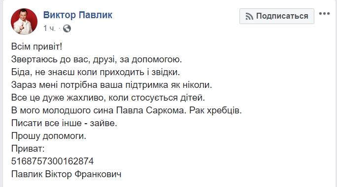 """""""Все это очень ужасно"""": известный украинский певец просит помочь своему сыну"""