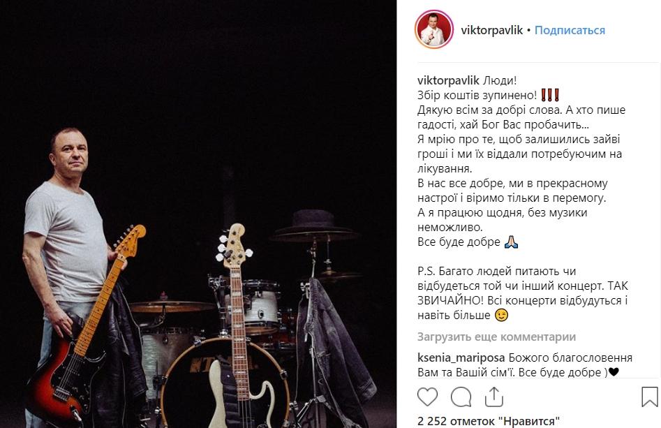 """""""Верим только в победу"""": Виктор Павлик остановил сбор средств на лечение сына"""